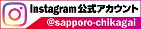 札幌地下街Instagram公式帐号