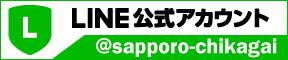札幌地下街LINE公式帐号