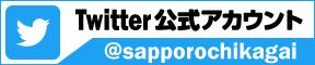 札幌地下街Twitter公式帐号