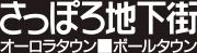 Sapporo Chikagai